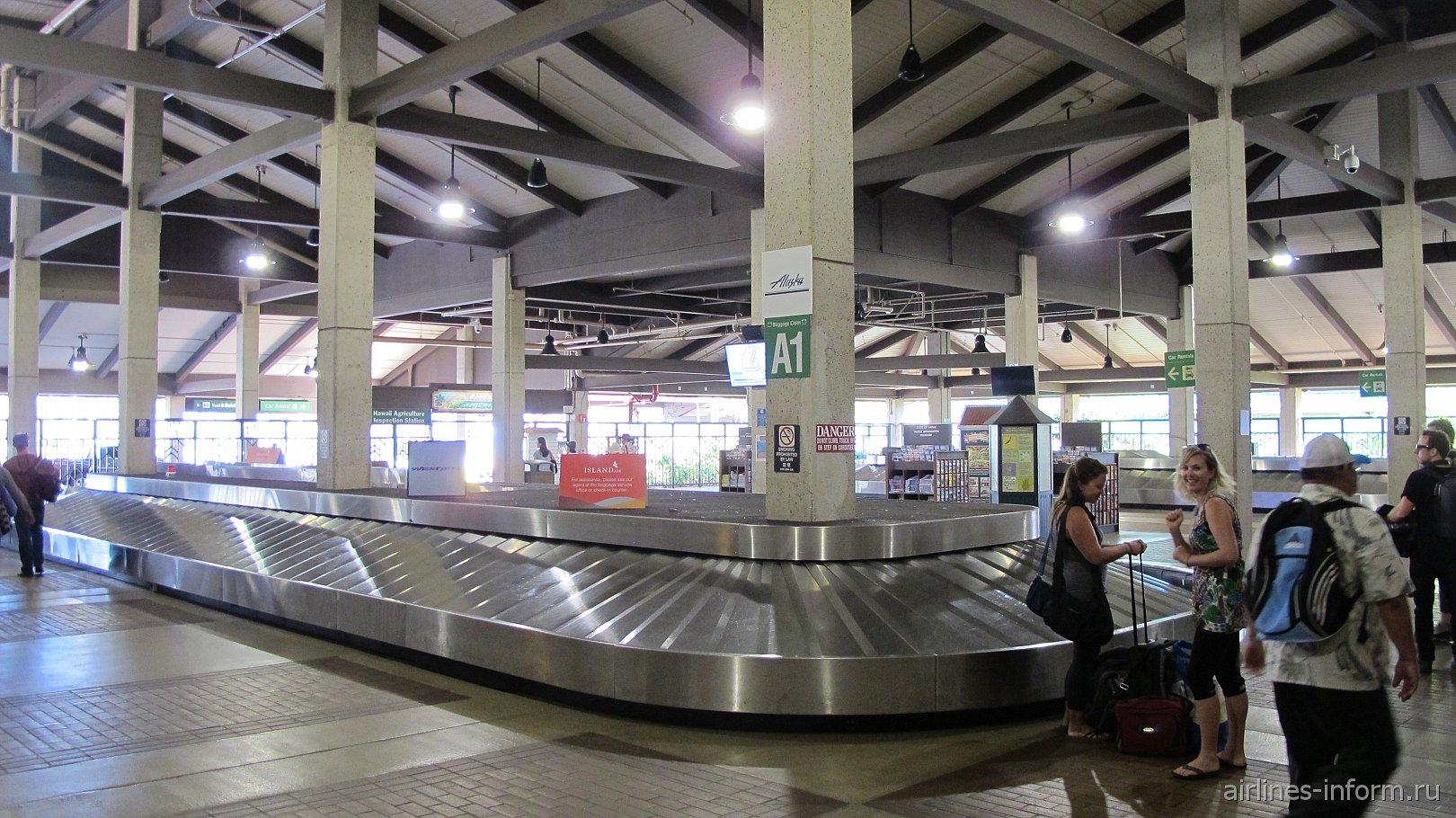 Зона выдачи багажа в аэропорту Лихуэ