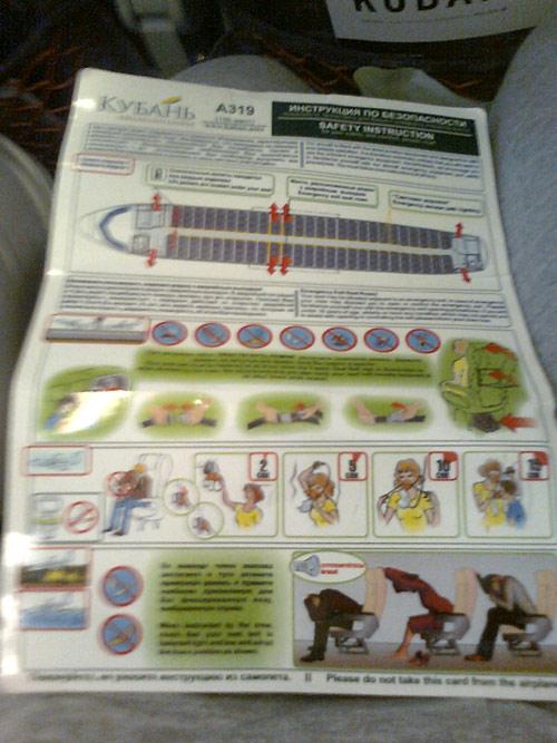 Инструкция по безопасности авиакомпании Кубань