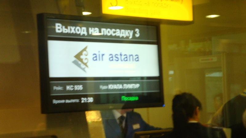 Посадка на рейс Алматы-Куала-Лумпур авиакомпании Air Astana