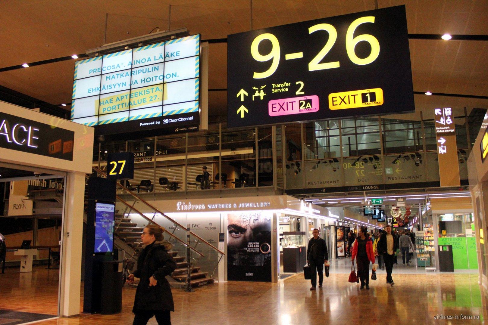 В терминале 2 аэропорта Хельсинки Вантаа