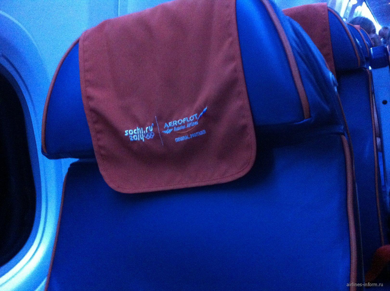Кресла эконом класса B737-800