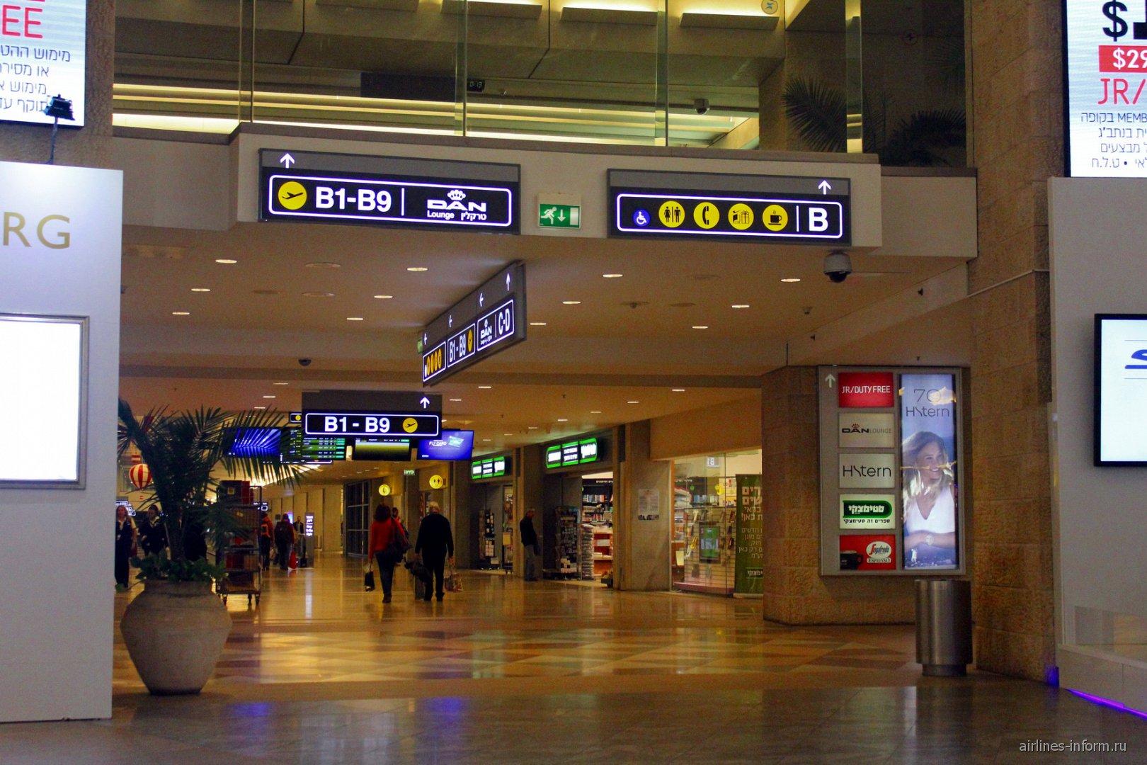 В чистой зоне аэропорта Тель-Авив Бен Гурион