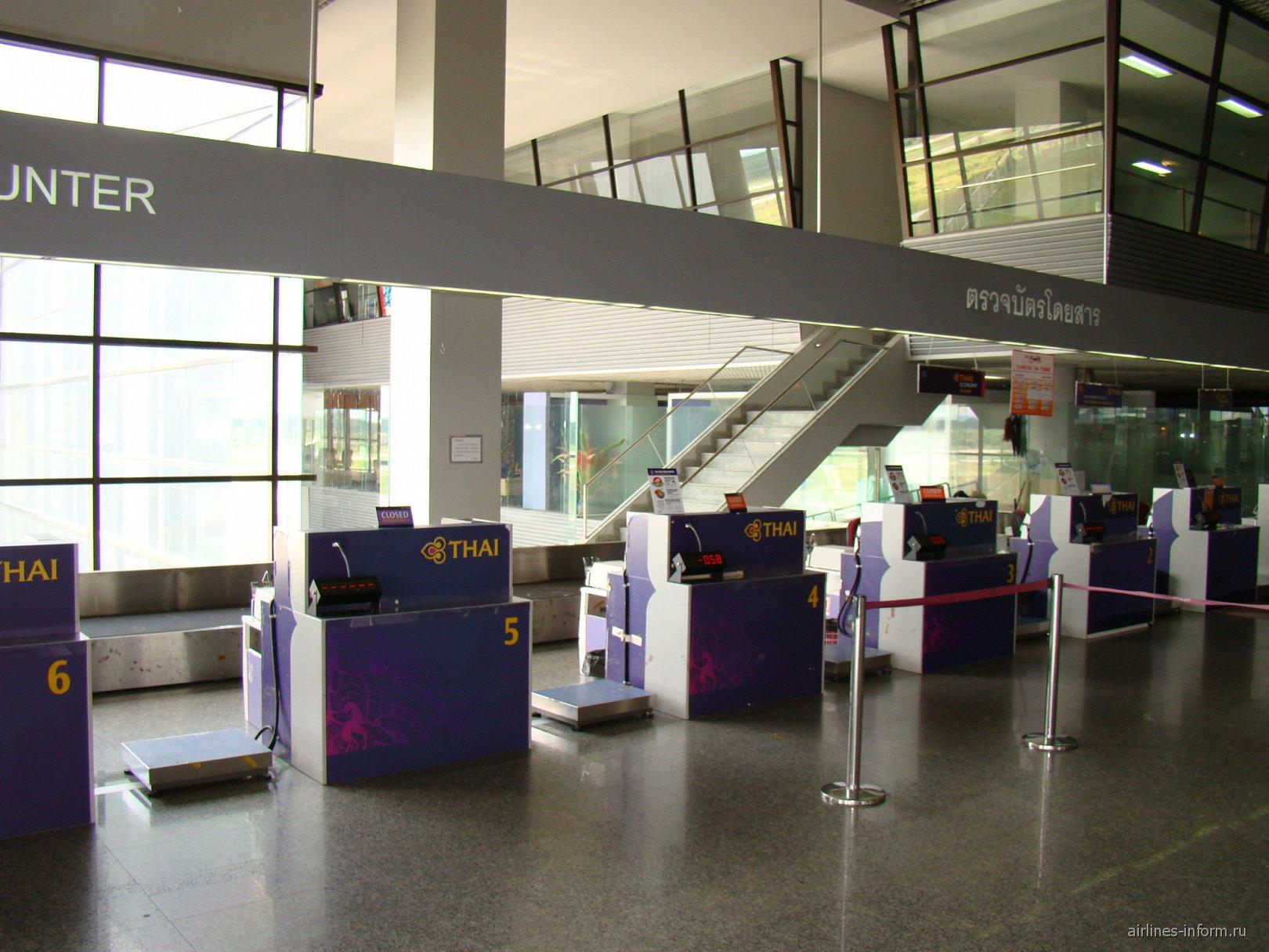 Стойки регистрации авиакомпании Thai Airways в аэропорту Краби