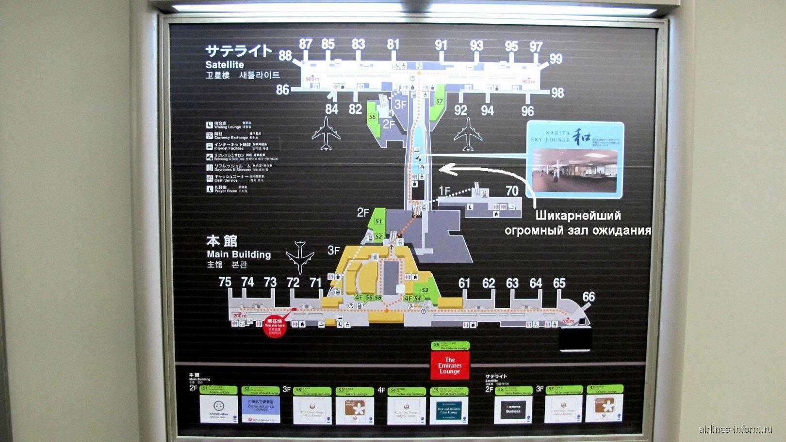 Схема терминала 2 аэропорта Токио Нарита