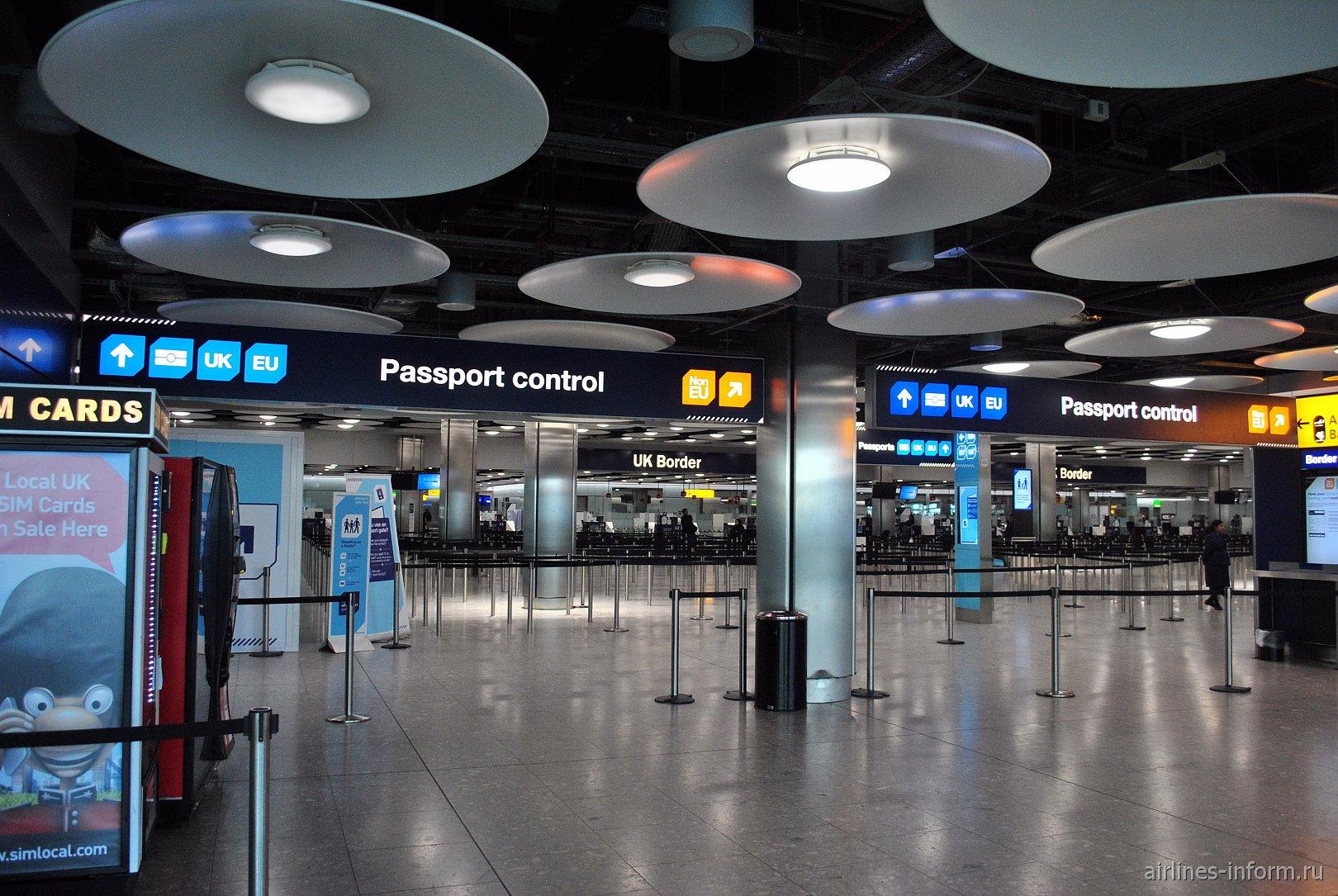 Зона паспортного контроля в аэропорту Лондон Хитроу