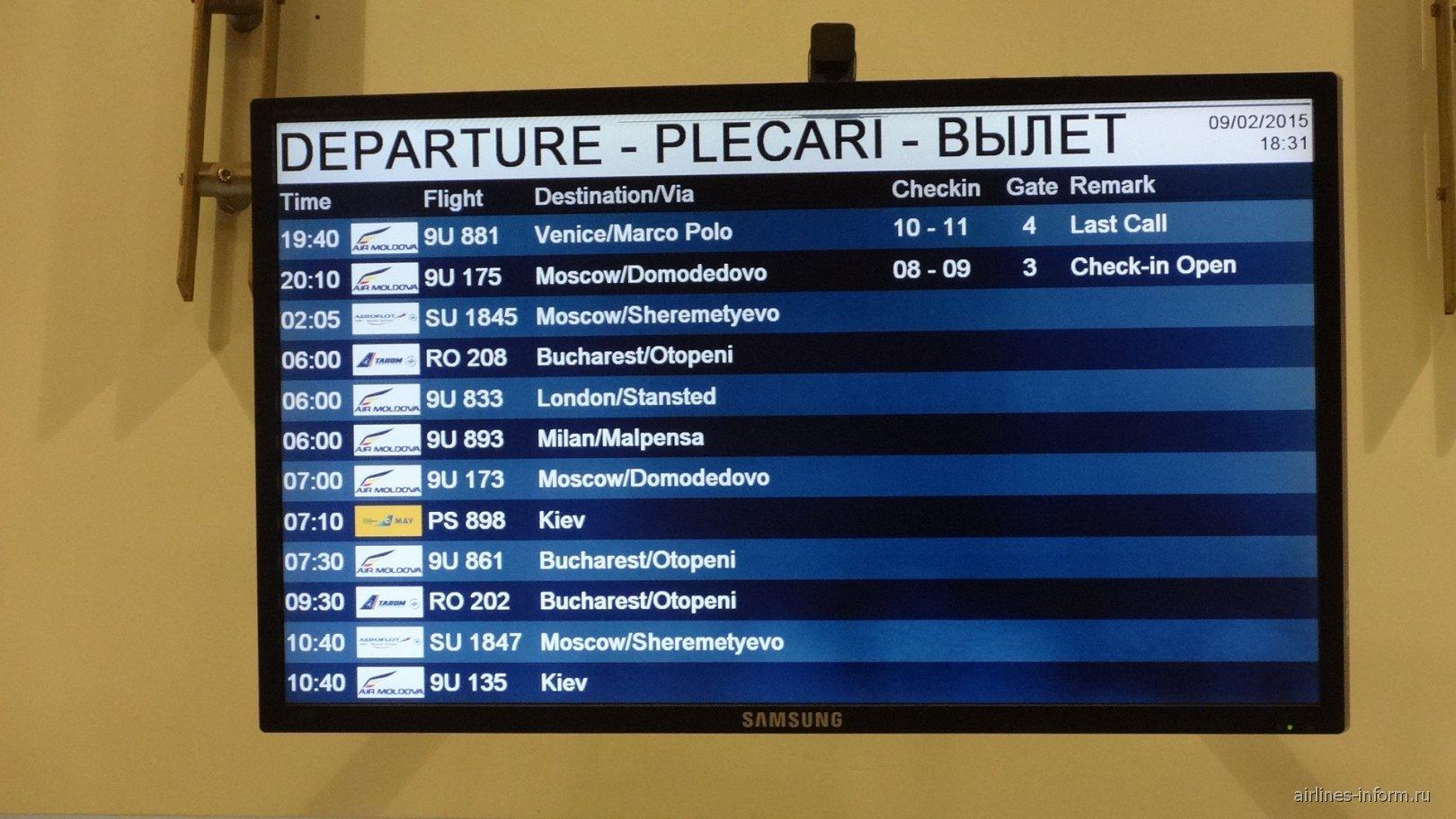 Табло аэропорта Кишинев