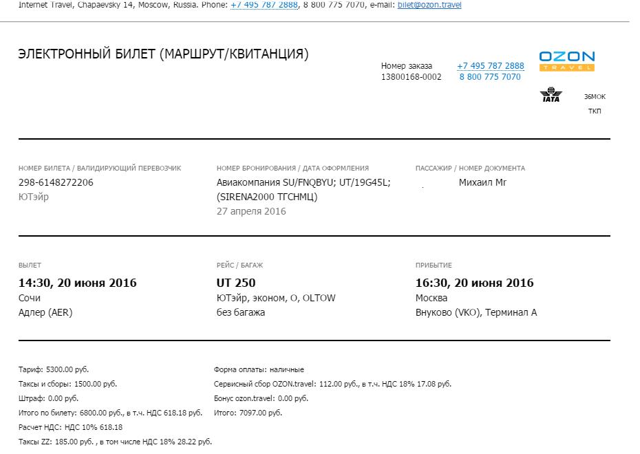 На маршрутке в Москву и обратно или Сочи - Внуково, Внуково - Сочи