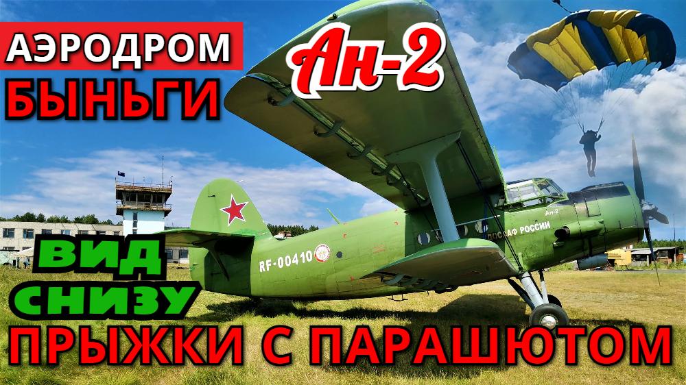 Прыжки с парашютом на Ан-2. Аэродром Быньги. Свердловская область