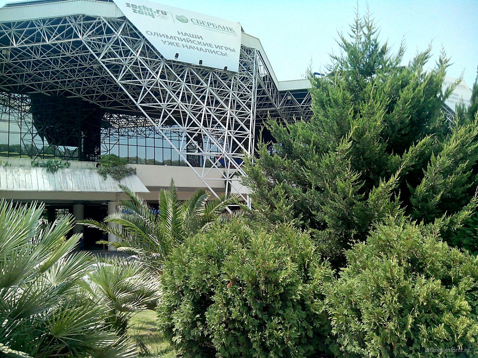 Аэропорт Сочи со стороны привокзальной площади