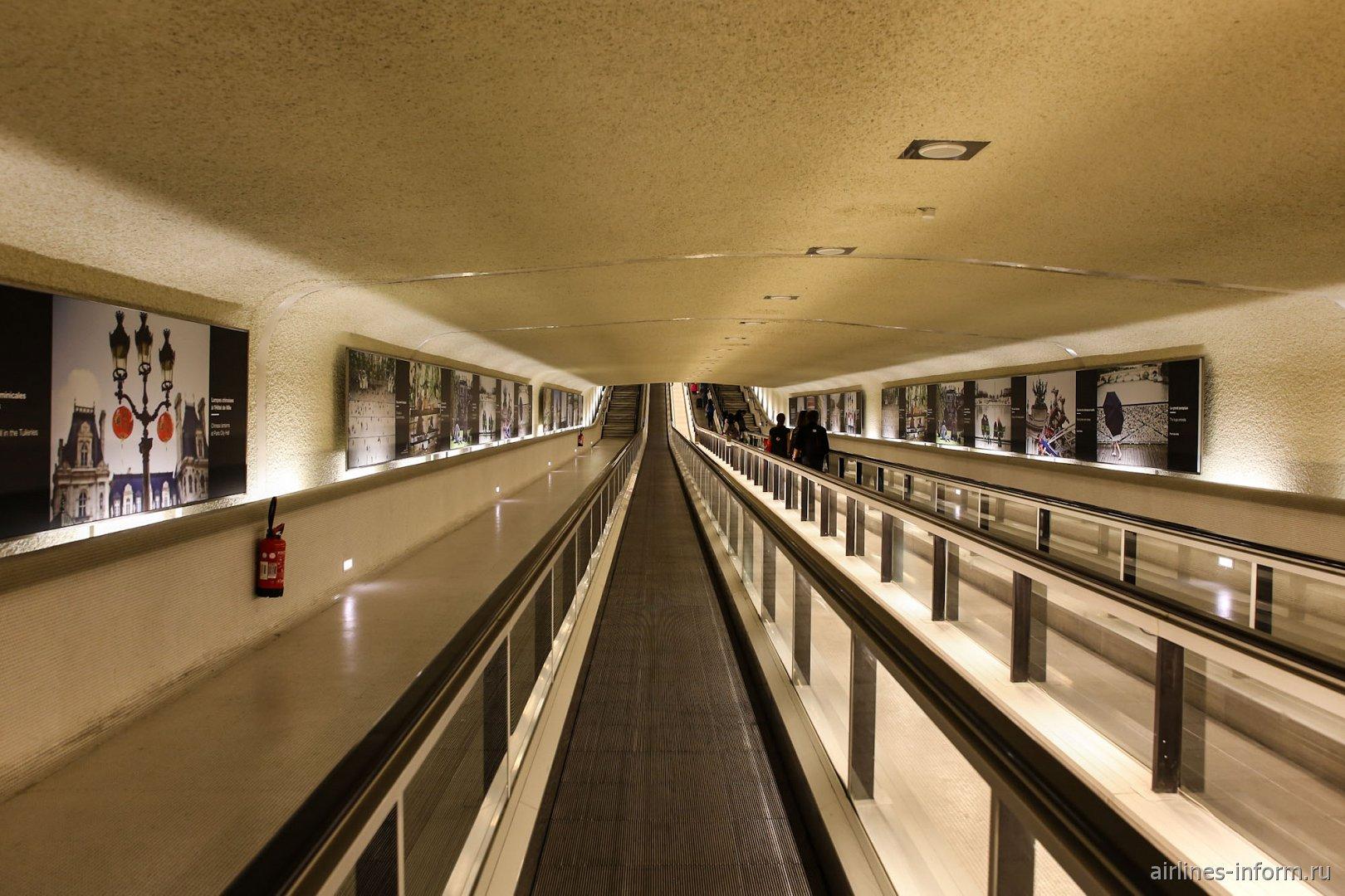 Переход к посадочным павильонам в терминале 1 аэропорта Париж Шарль-де-Голль
