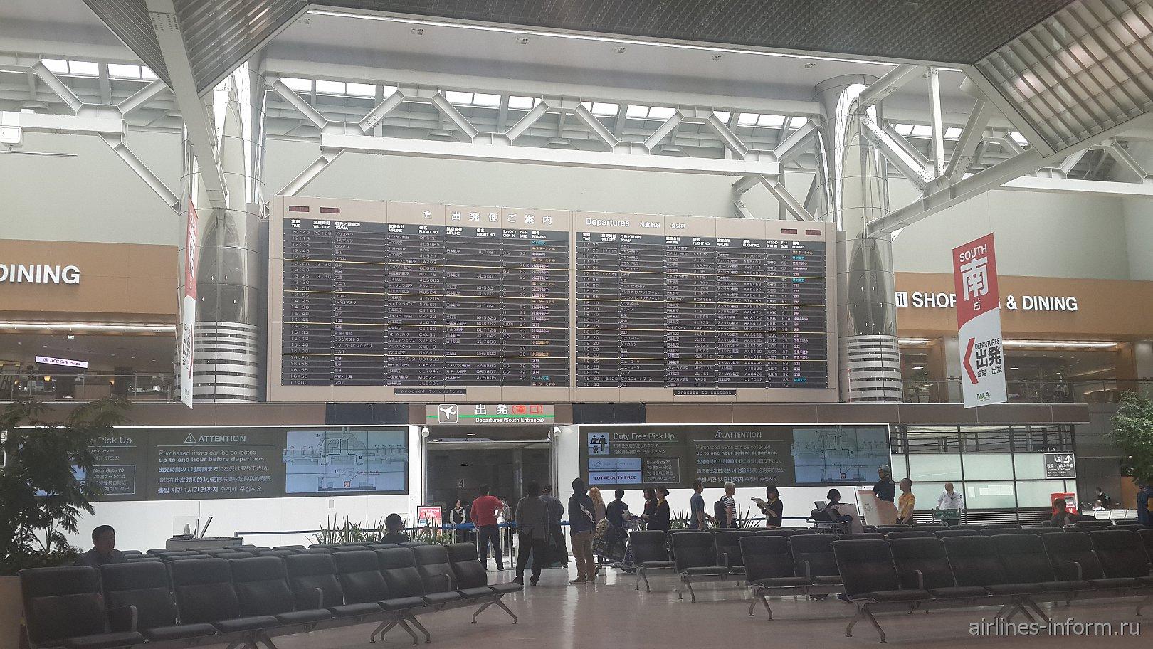 Табло вылетов рейсов в аэропорту Токио Нарита