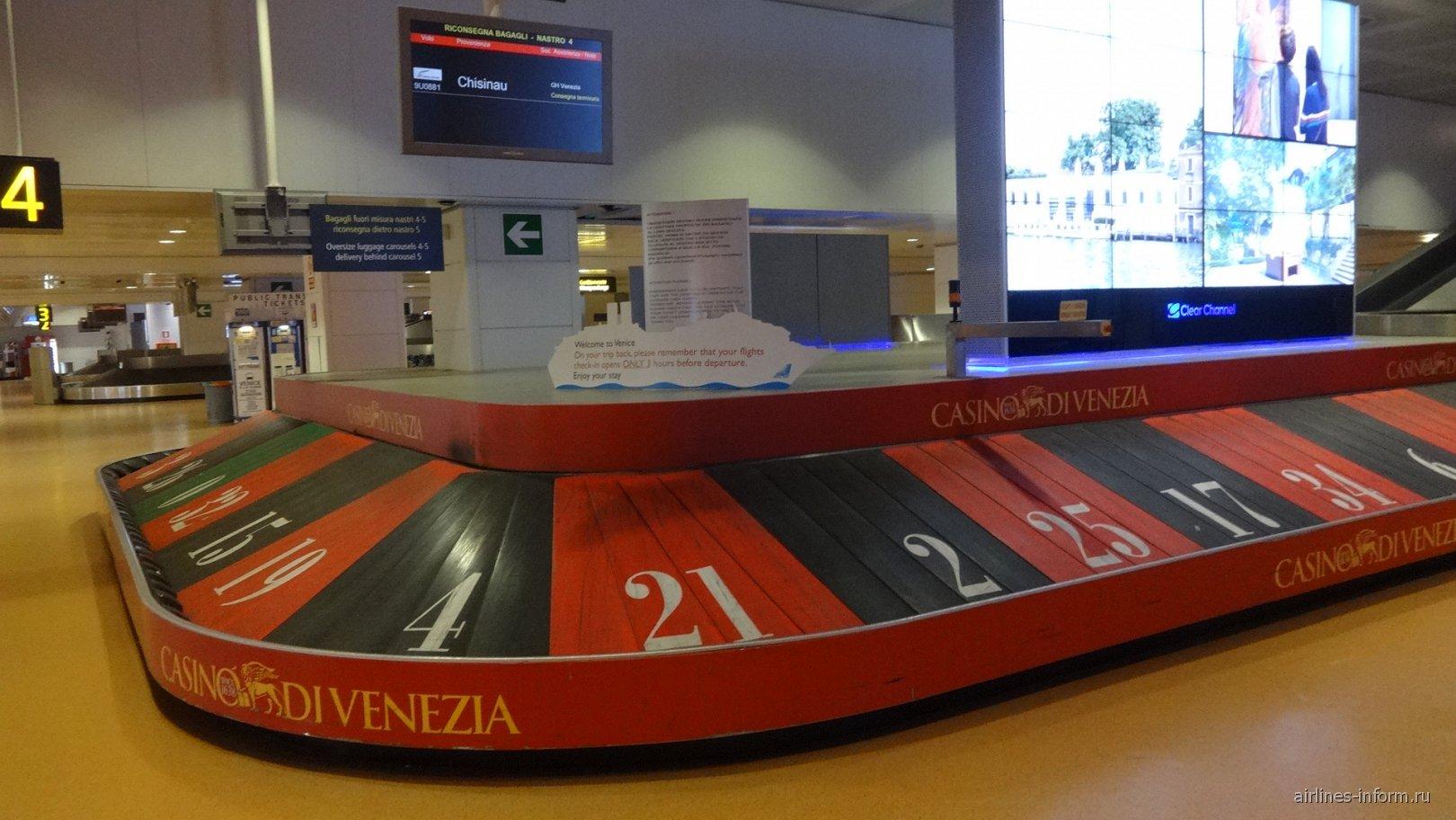 Зал получения багажа в аэропорту Венеция Марко Поло