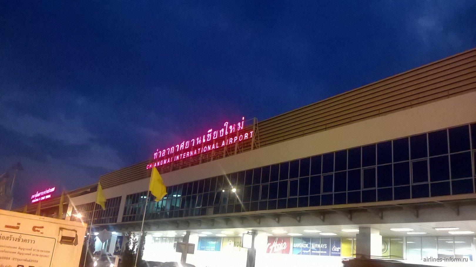 Международный терминал аэропорта Чиангмай