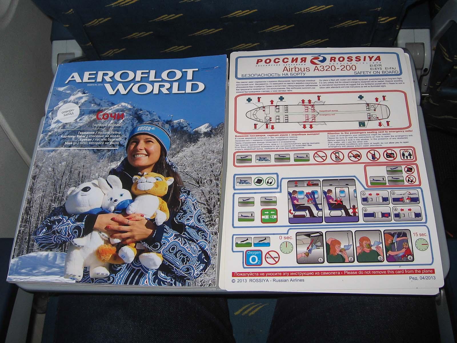Журнал для пассажиров авиакомпании Россия