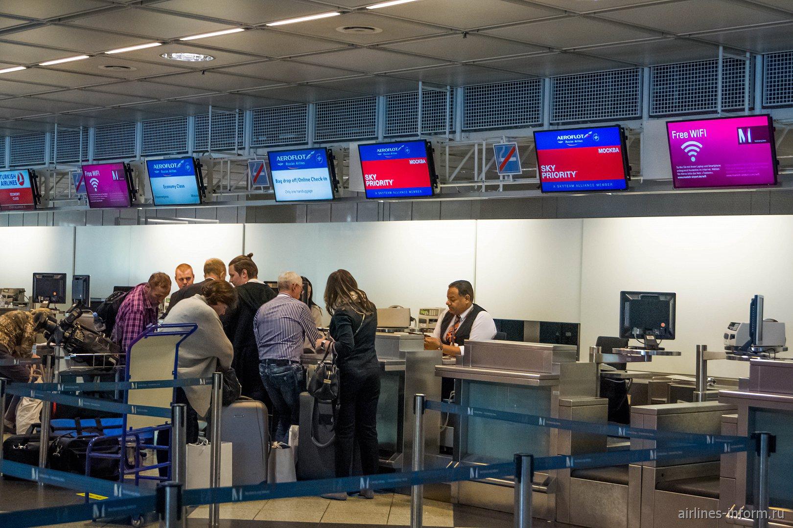Регистрация в аэропорту Мюнхена фото