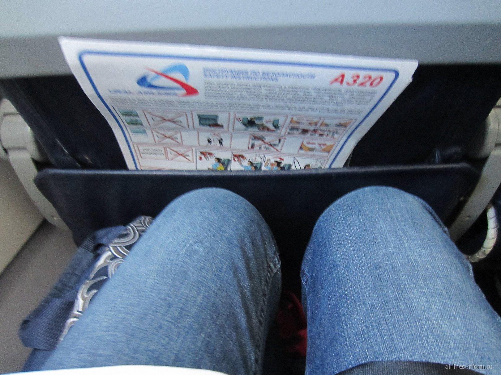 В самолете Airbus A320 Уральских авиалиний