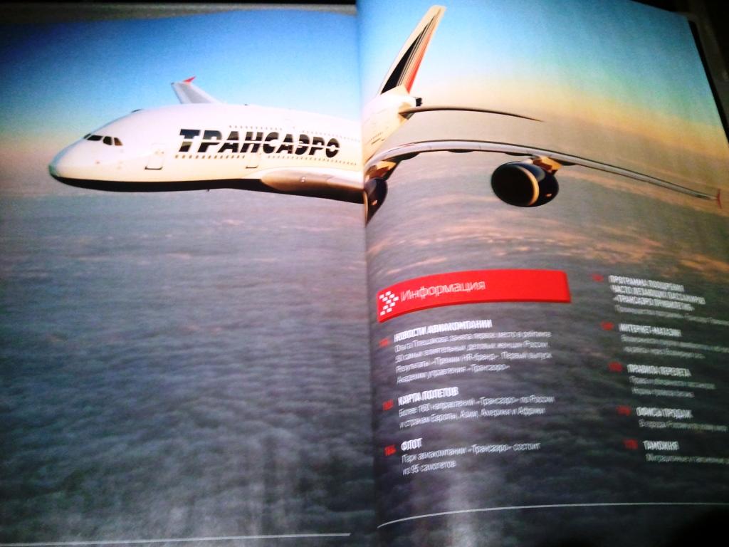 Бортовой журнал авиакомпании Трансаэро