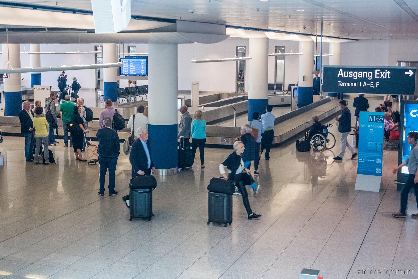 Ленты выдачи багажа в терминале 2 аэропорта Мюнхен