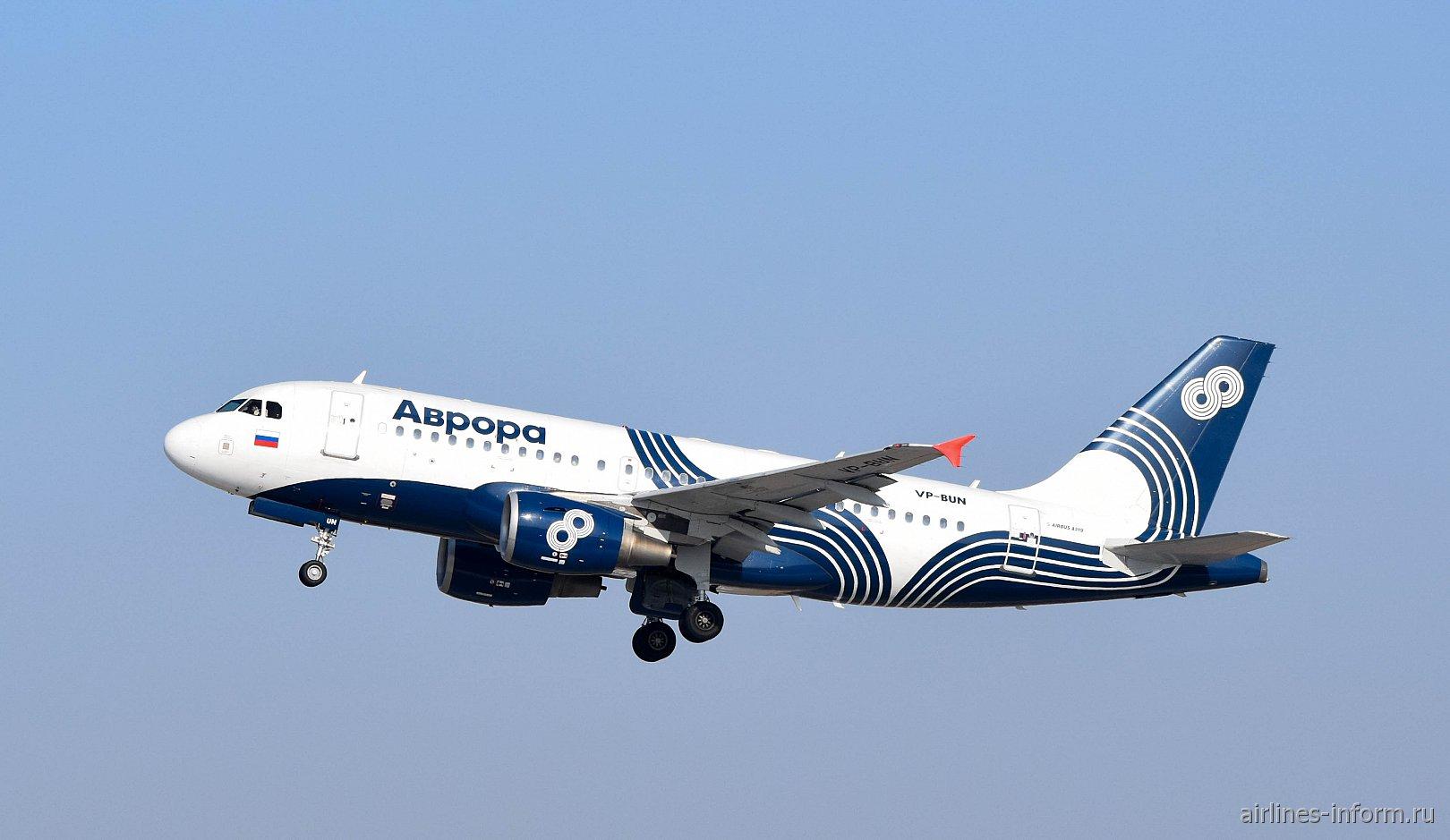 """Самолет Airbus A319 с номером VP-BUN авиакомпании """"Аврора"""""""