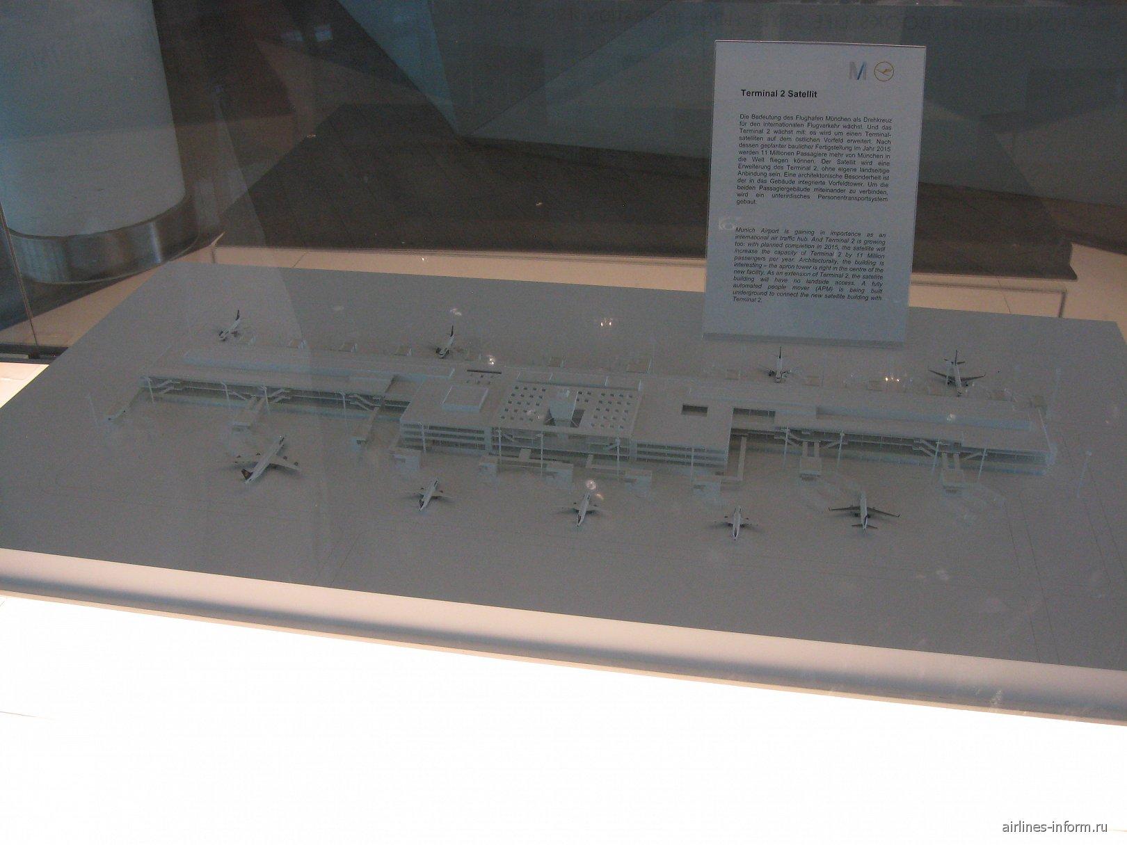 Макет спутника терминала 2