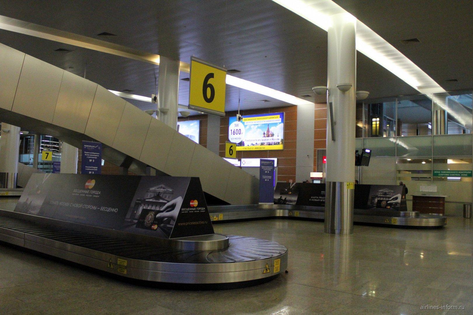 Лента выдачи багажа в терминале D аэропорта Москва Шереметьево