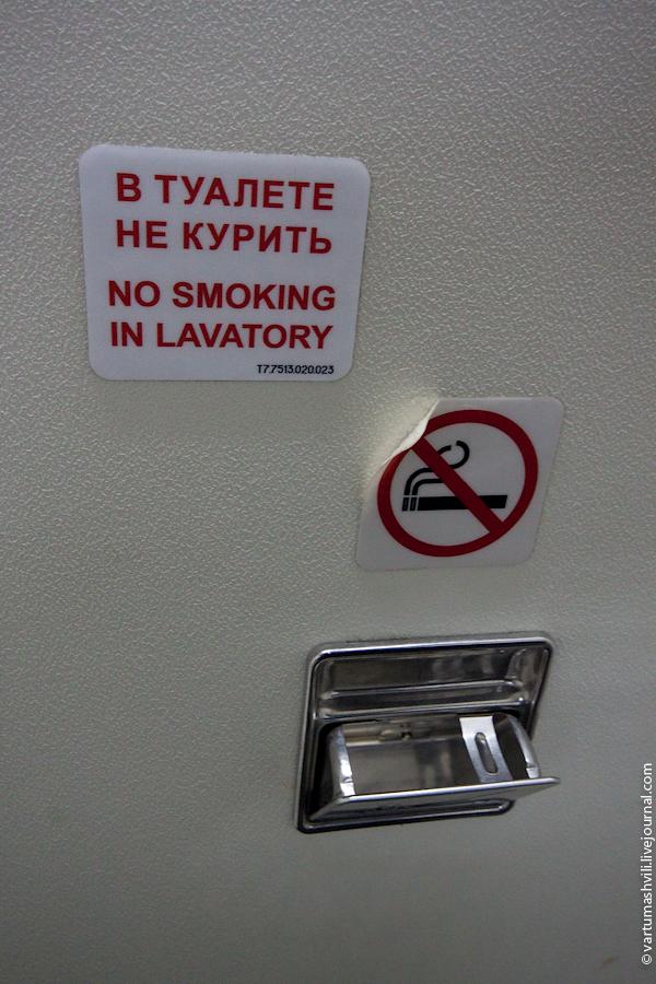 Туалет самолета Сухой Суперджет-100