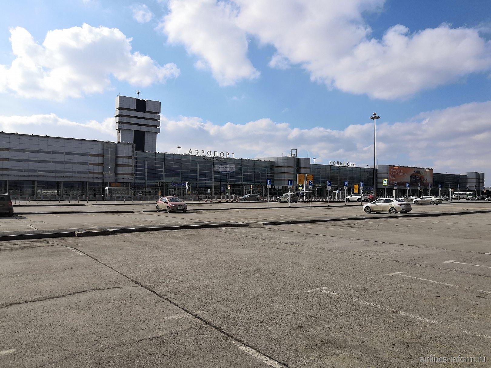 Привокзальная площадь аэропорта Екатеринбург Кольцово