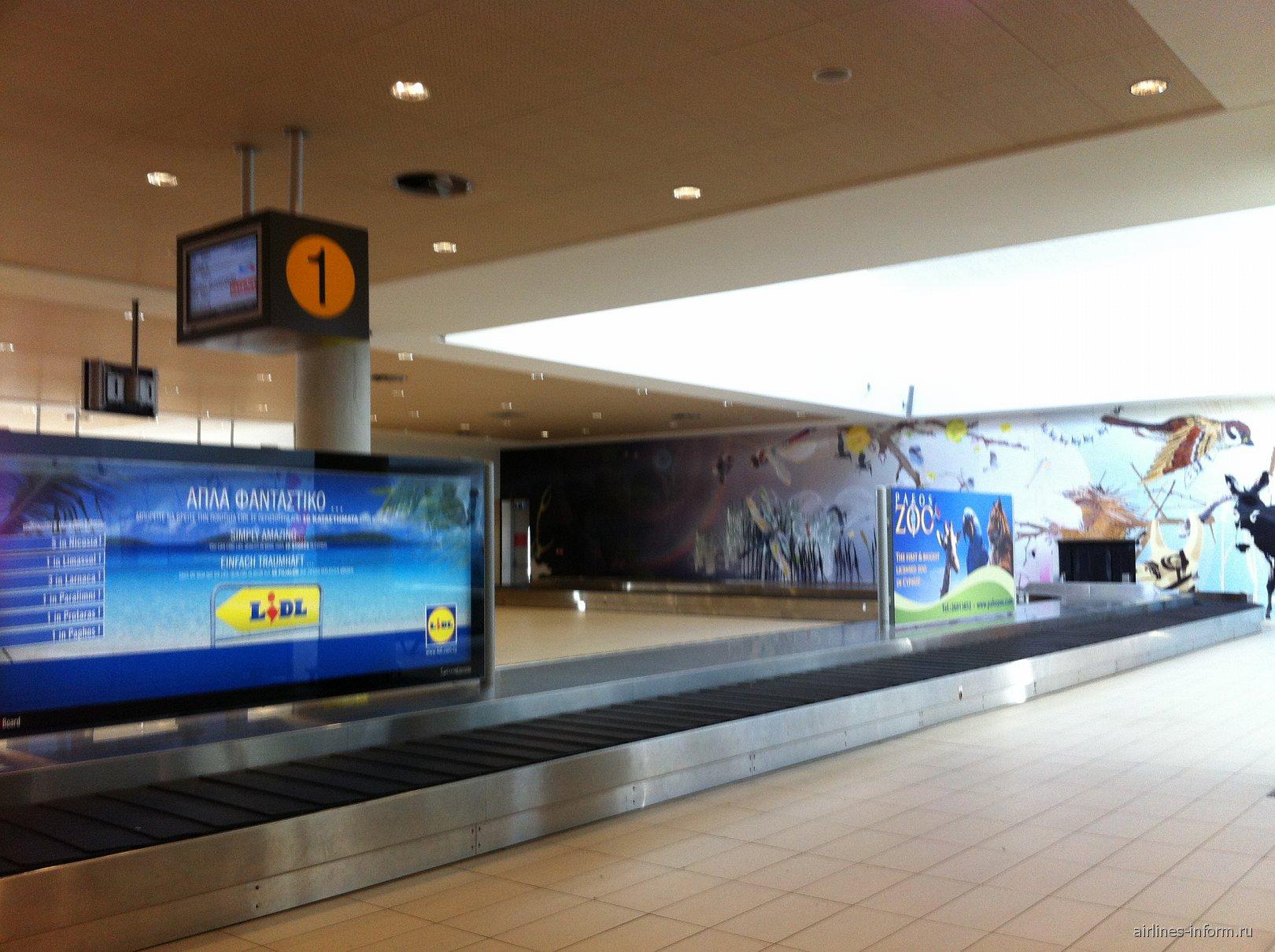 В аэропорту Пафос