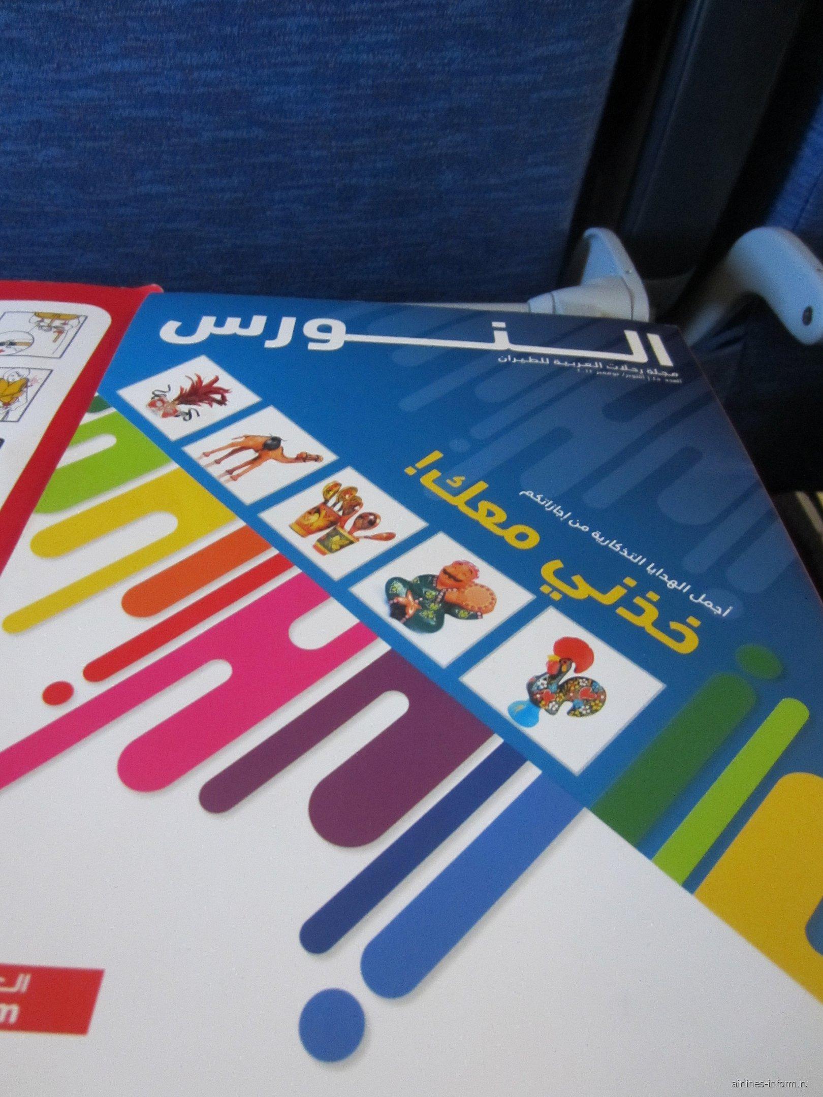 Журнал для пассажиров авиакомпании Air Arabia