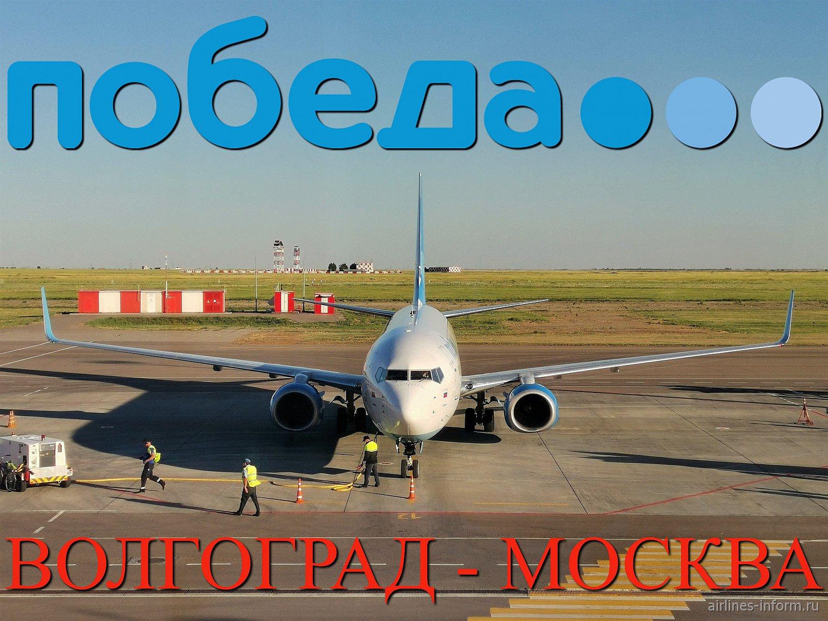 Победа: Волгоград - Москва