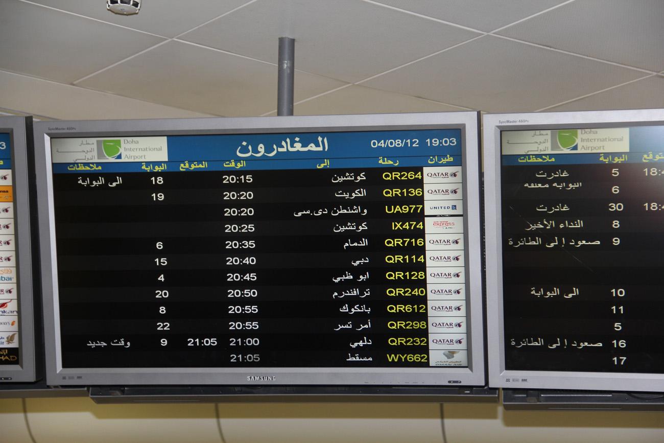 В аэропорту Доха