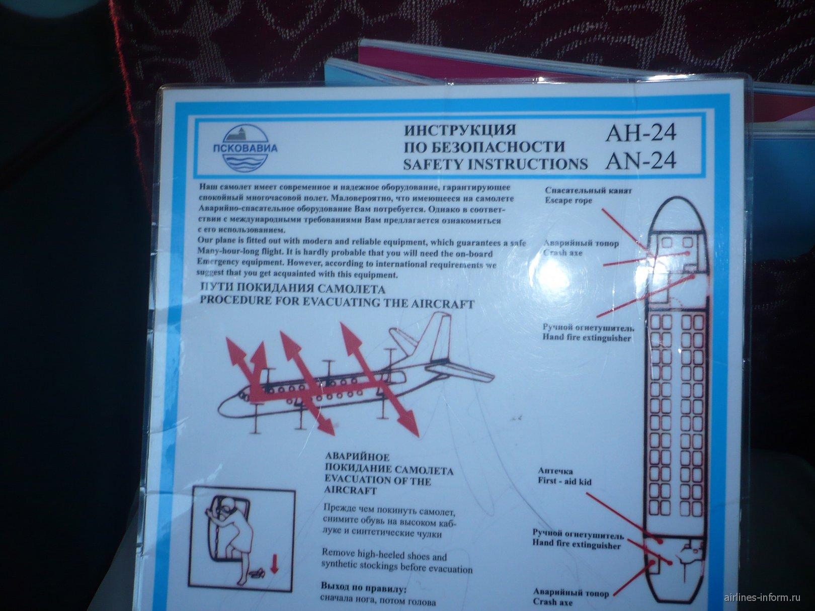 Инструкция по безопасности самолета Ан-24 авиакомпании Псковавиа