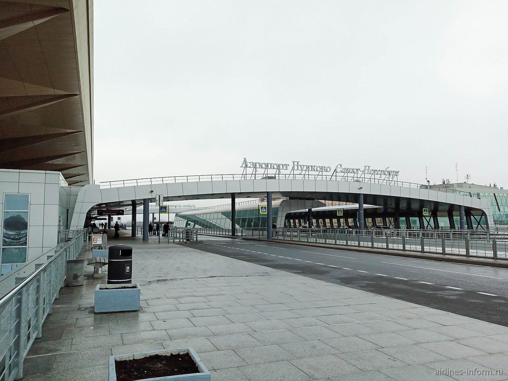 У входа в пассажирский терминал аэропорта Пулково