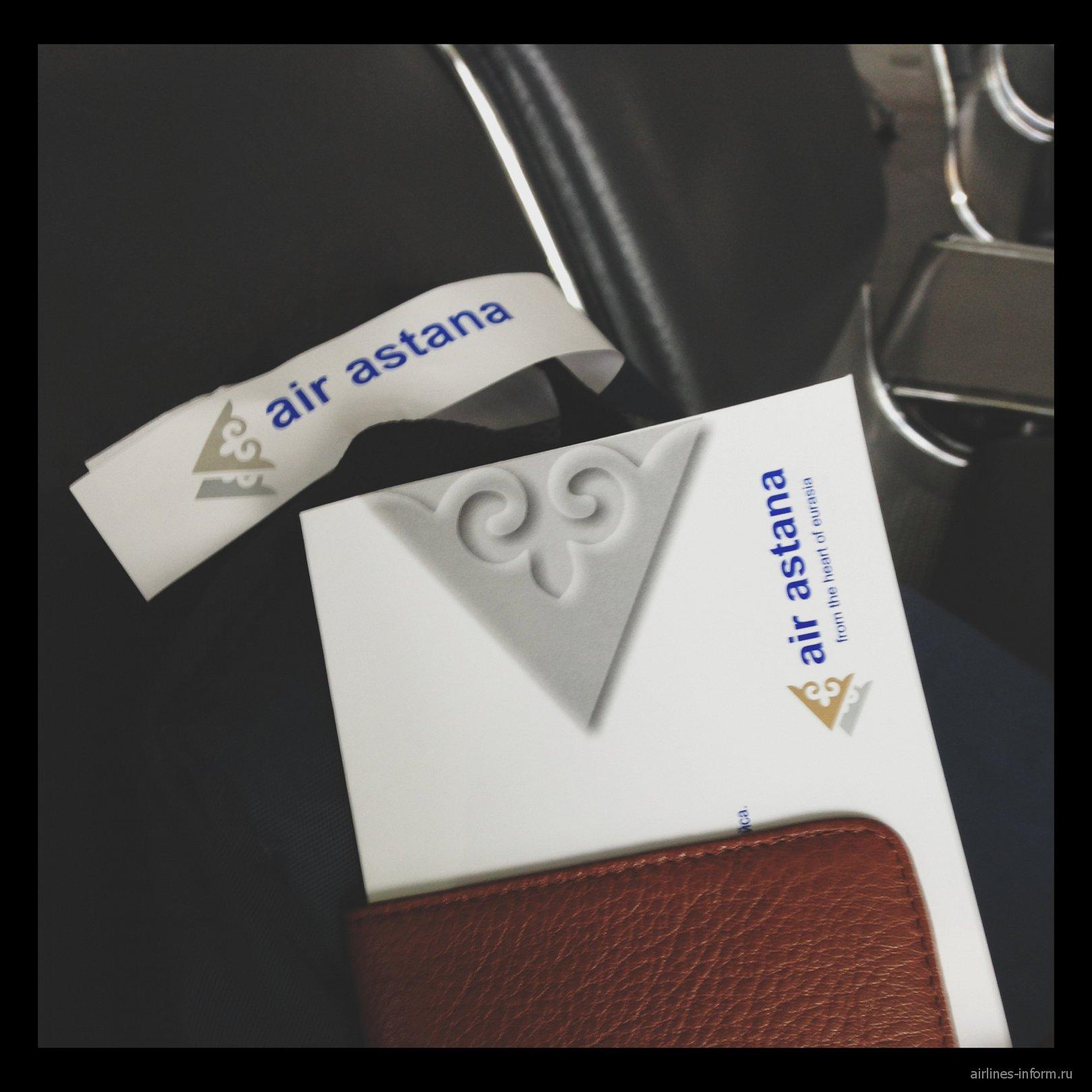 Посадочные бирки авиакомпании авиакомпании Air Astana