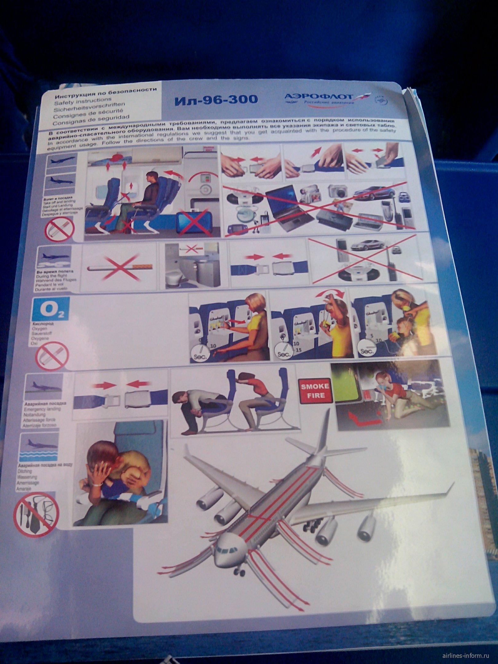 Инструкция по безопасности самолета Ил-96 Аэрофлота