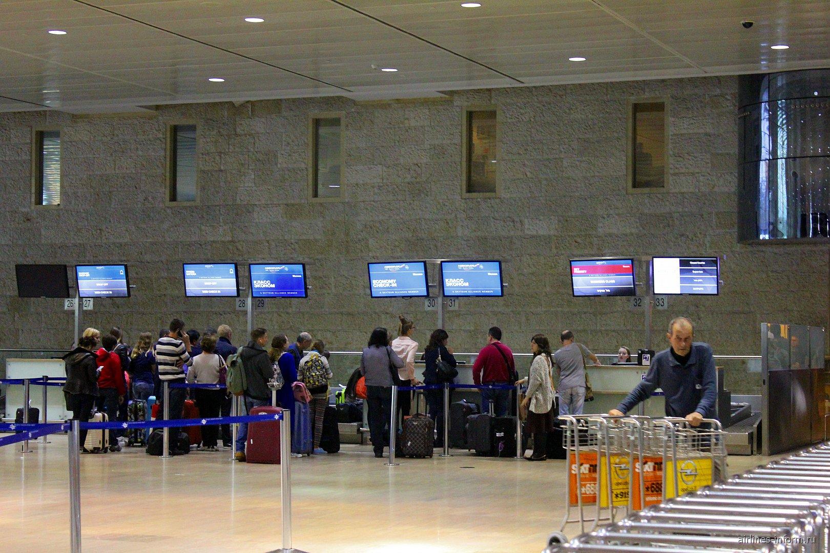 Стойки регистрации в аэропорту Тель-Авив Бен Гурион