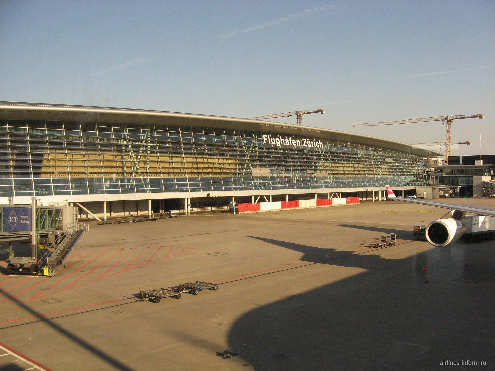 Пассажирский терминал аэропорта Цюрих со стороны перрона