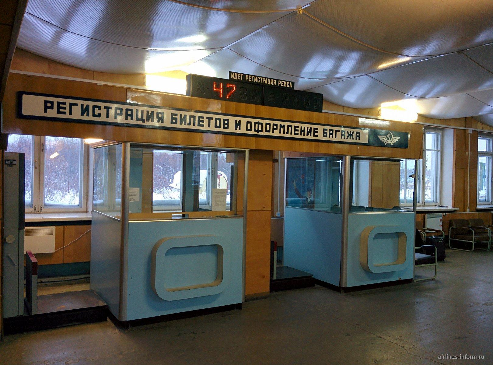 Стойки регистрации билетов и оформления багажа в аэропорту Котлас