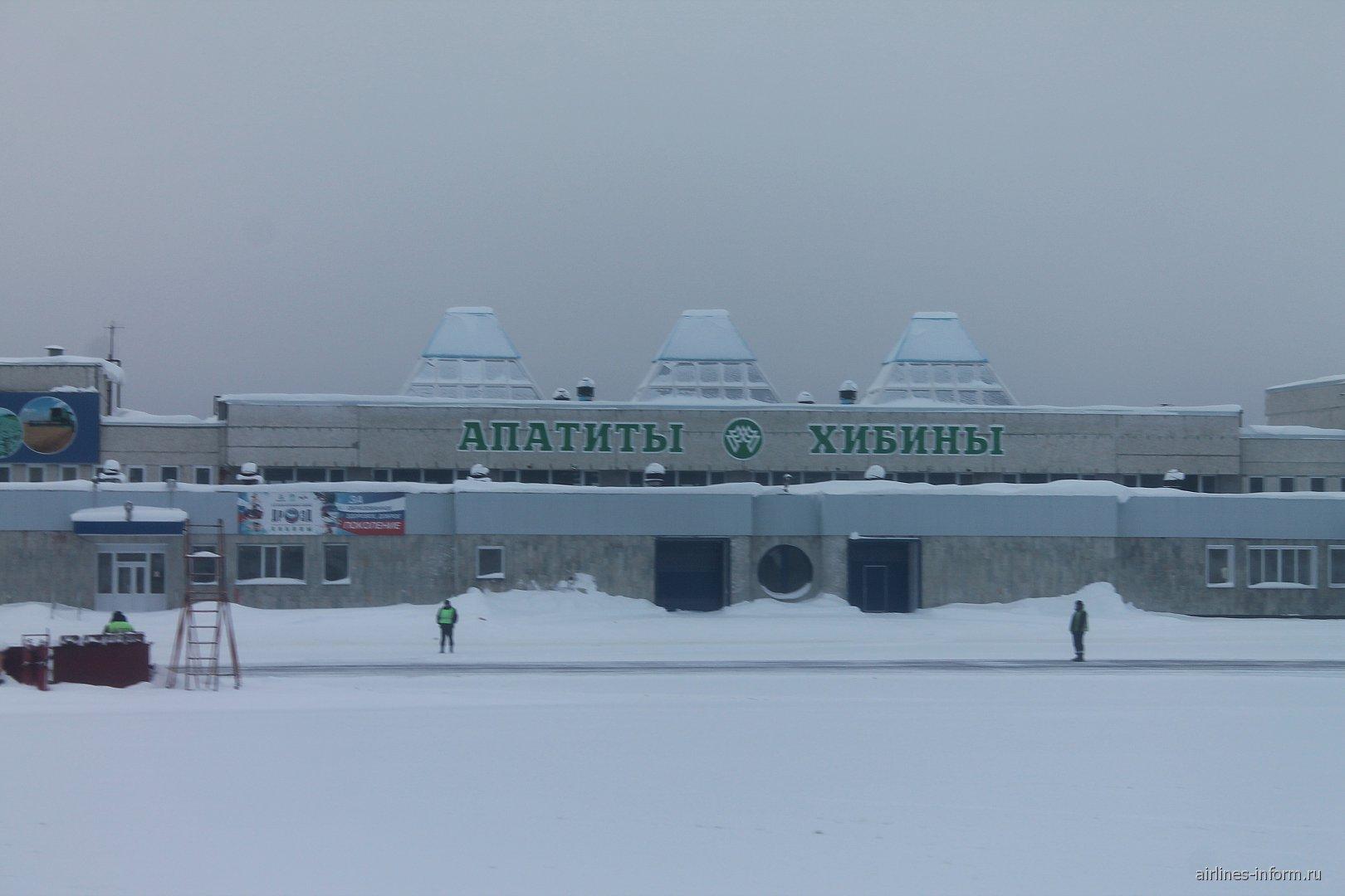 Аэровокзал аэропорта Апатиты Хибины