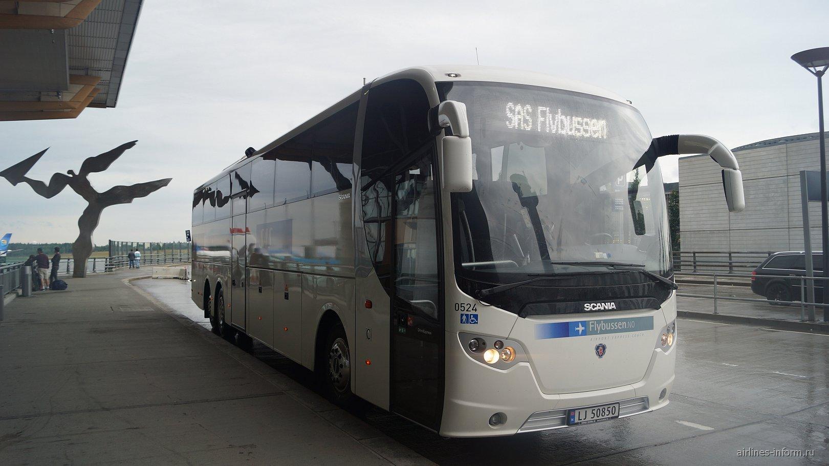 Автобус из аэропорта Гардермуэн в Осло