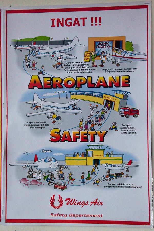 Инструкция по безопасности авиакомпании Wings Air