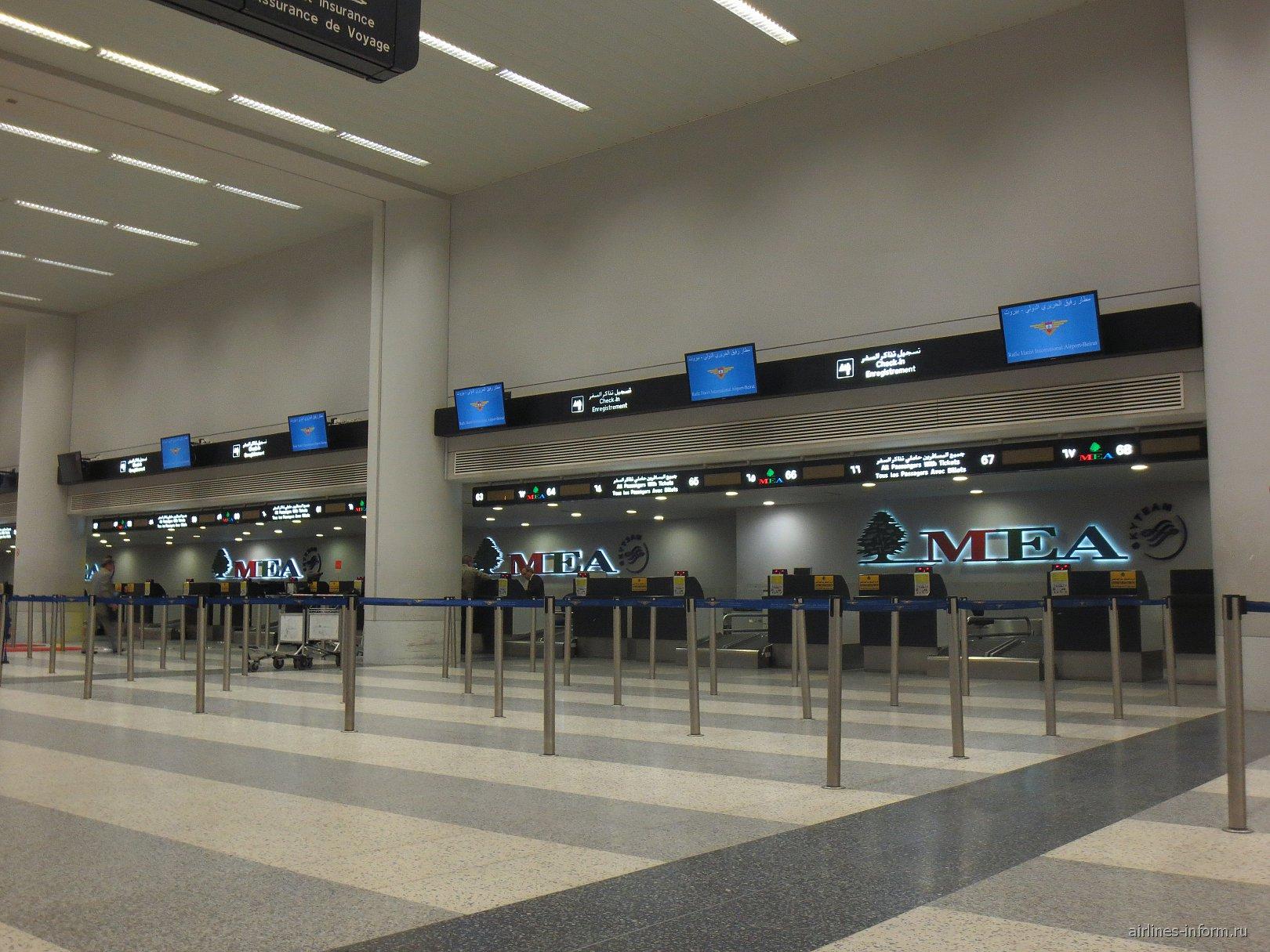 Стойки регистрации в аэропорту Бейрут Рафик Харири