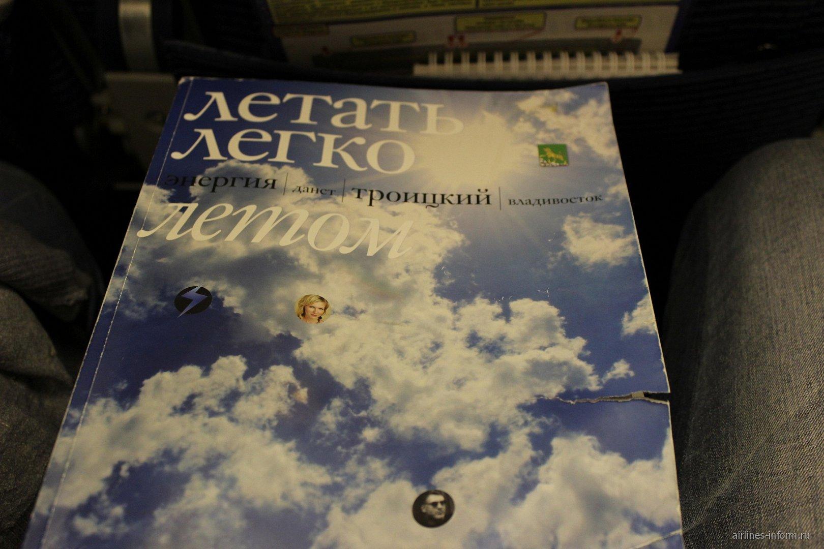 Бортовой журнад авиакомпании NordStar