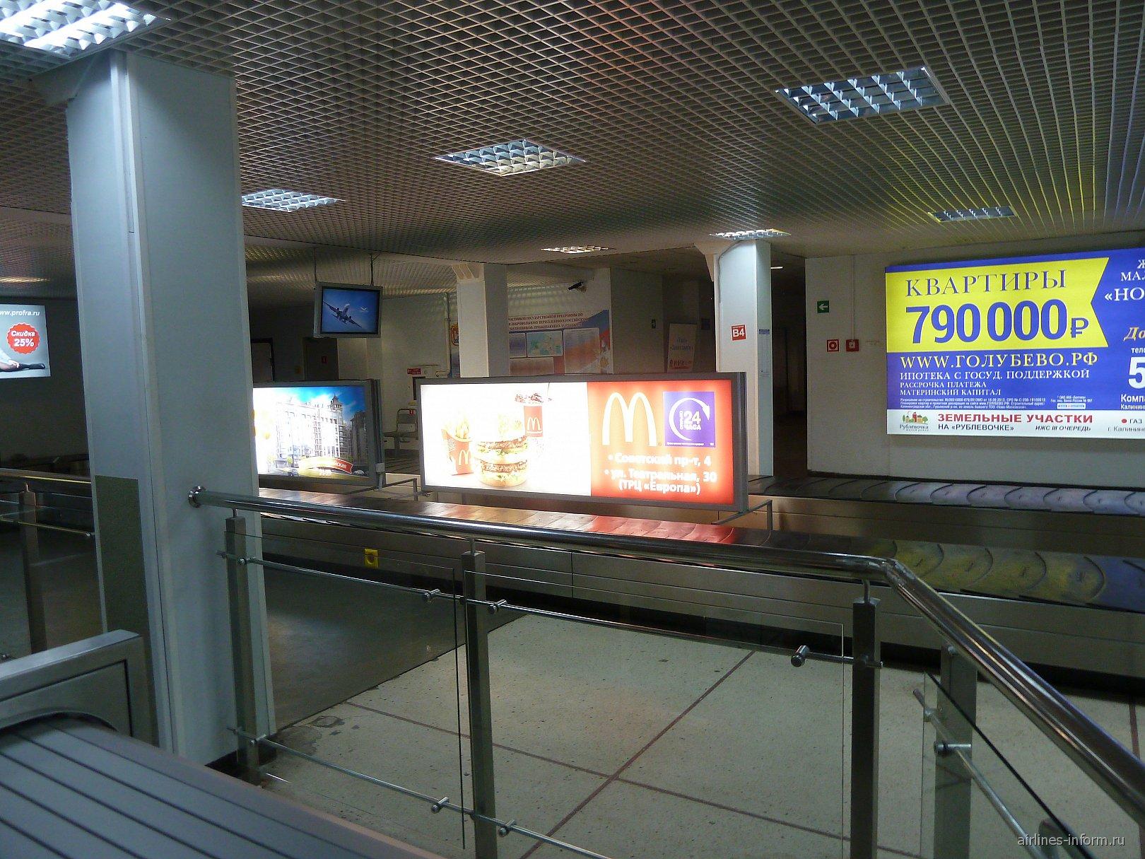 Зал выдачи багажа в аэропорту Калининград Храброво