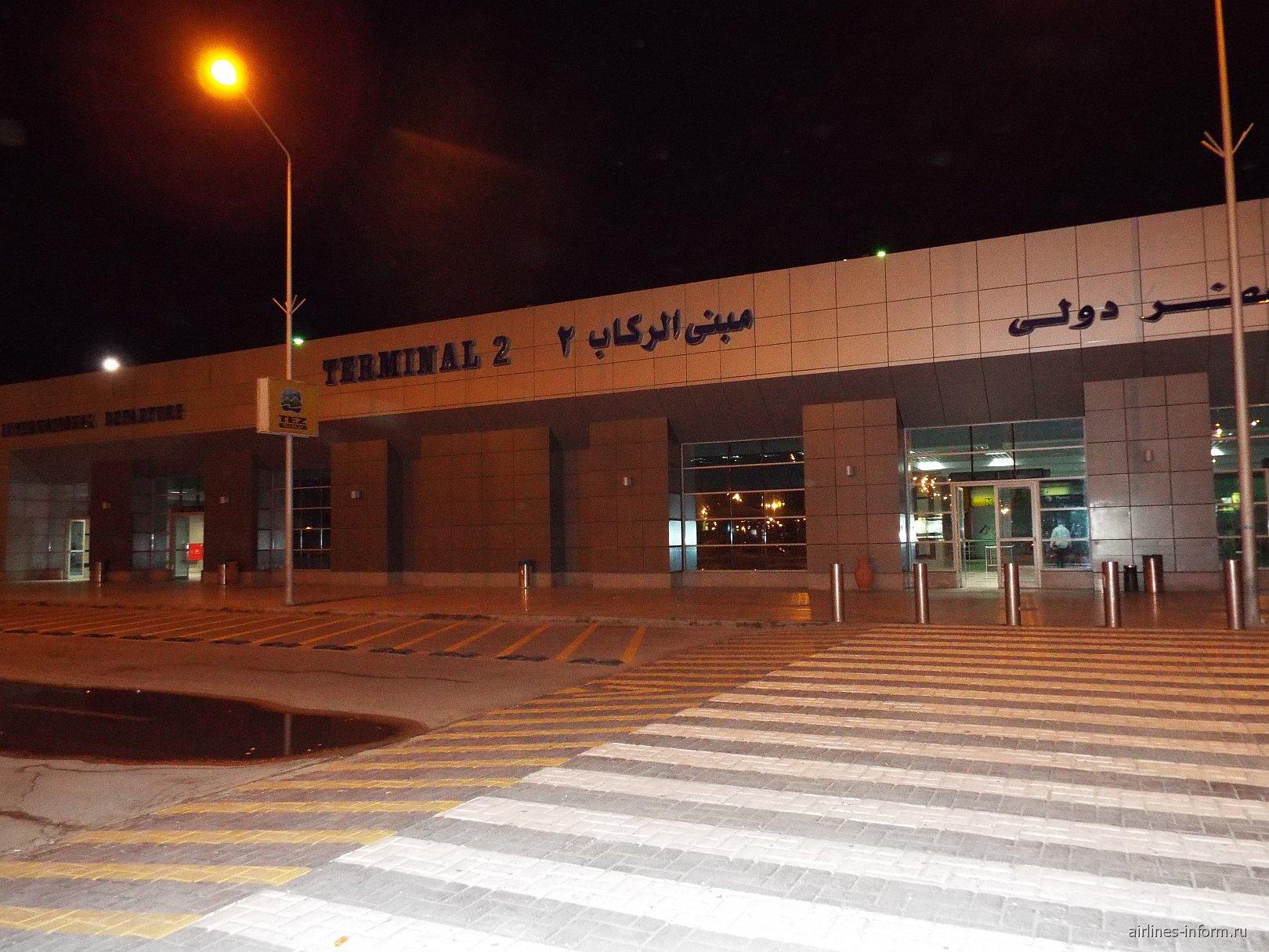 Вход в терминал 2 аэропорт Хургада