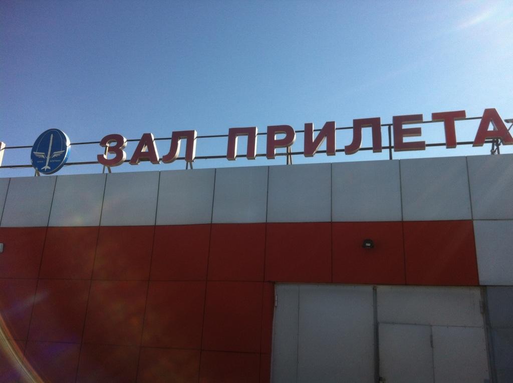 В аэропорту Костанай