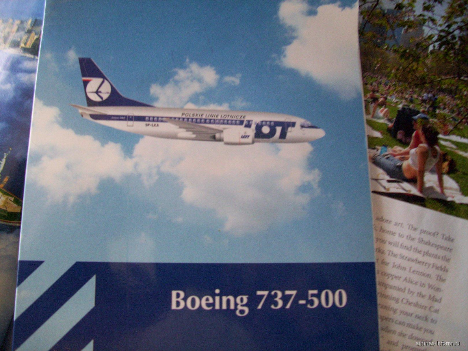 Боинг-737-500 авиакомпании LOT