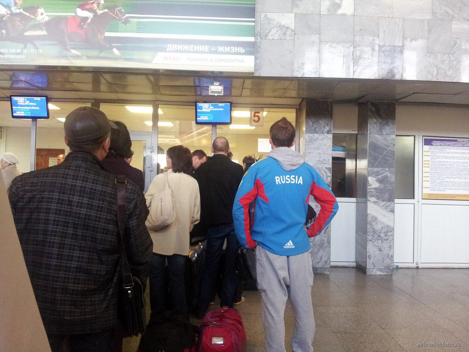Аэропорт Чита