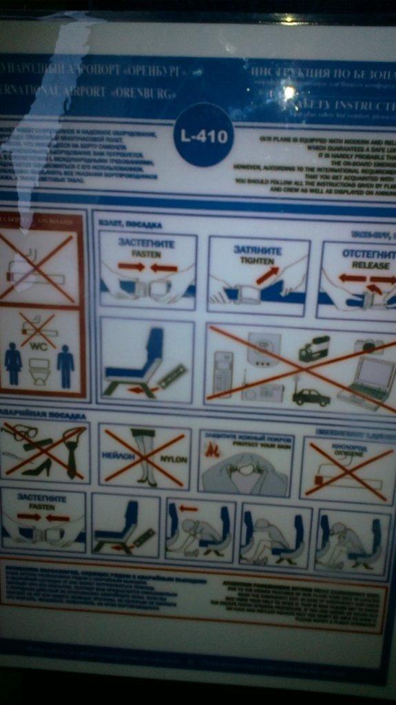 Инструкция по безопасности самолета Л-410 авиакомпании Оренбуржье