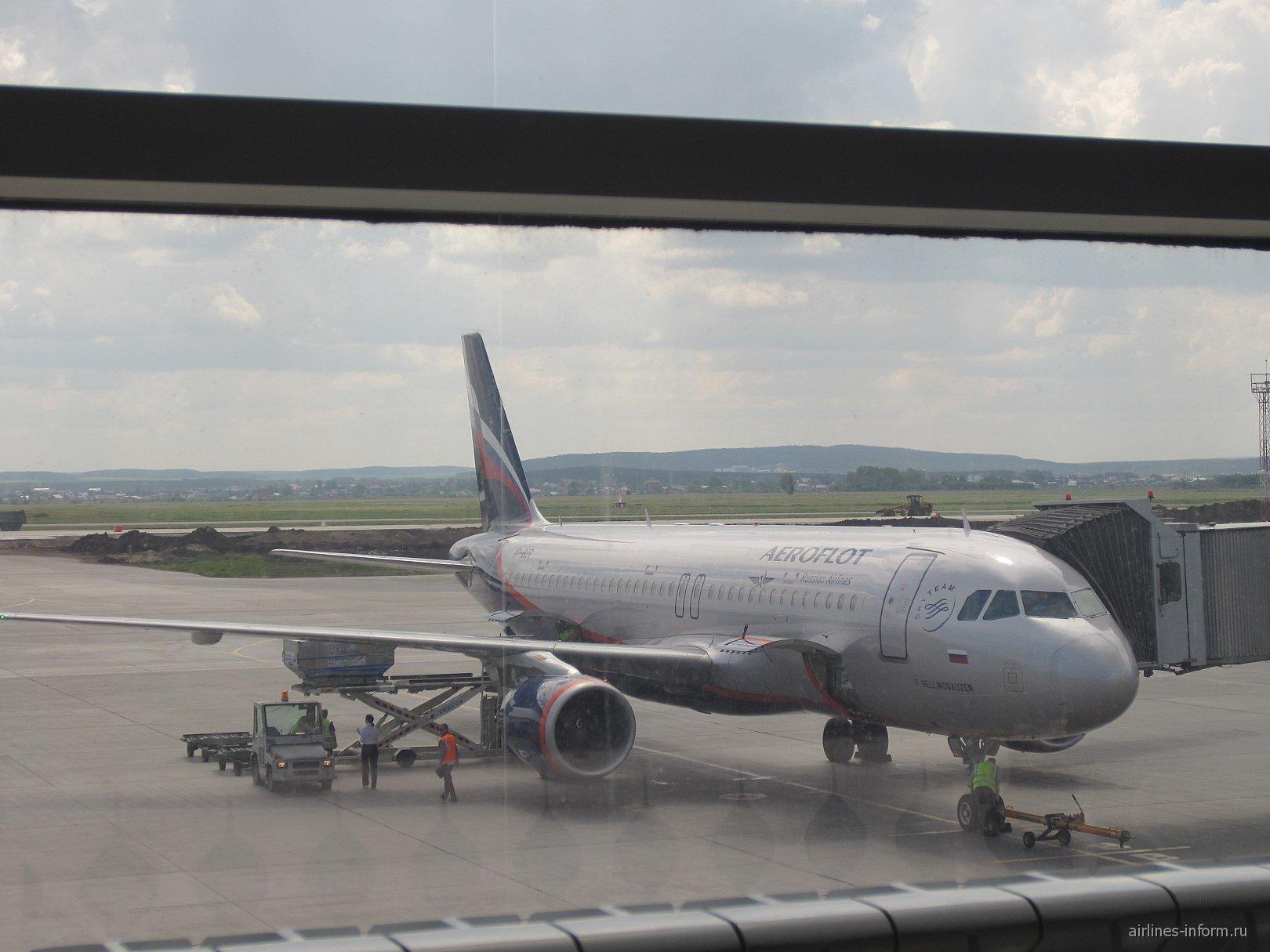 Airbus A320 Аэрофлота прибыл в аэропорт Кольцово